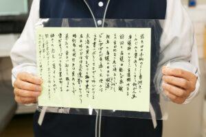 訪問看護ステーションたんぽぽのご利用者様からお手紙をいただきました。