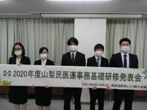 2020年度 山梨民医連事務基礎研修発表会