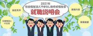 【7月10日(土) 10:00~】対面式就職説明会を開催します。