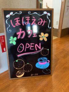 ほほえみカフェオープン♪