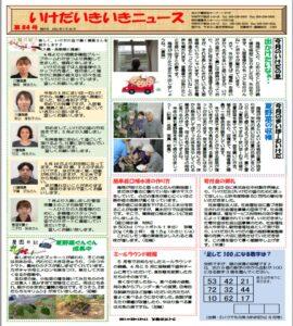 いけだいきいきニュース第84号