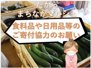 【11月7日(土)9:30~12:00】たからまちなかマルシェ食料品などご寄付ご協力の依頼