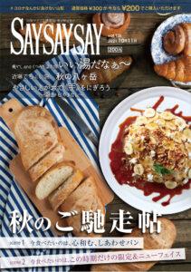 山梨クチコミ情報誌「SAYSAYSAY」最新号にやまなし勤労者福祉会情報が掲載されております。